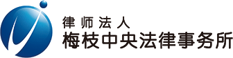 律师法人梅枝中央法律事务所
